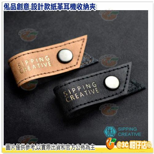 俬品創意 設計款紙革耳機收納夾  獨特紙革 毛氈材質 優雅燕尾設計 可收納各種3C線材  雙色一組