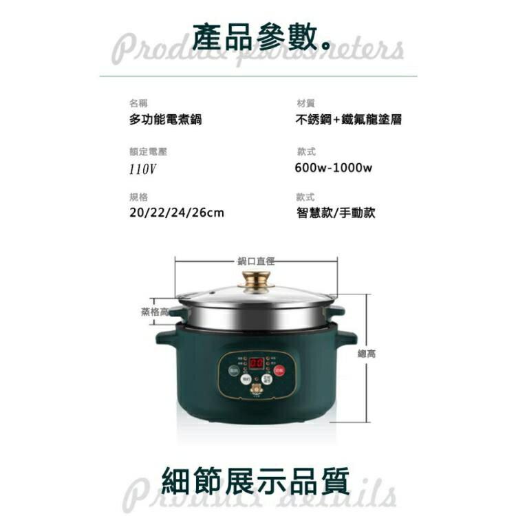 【台灣現貨】110V智能液晶顯示電鍋 快煮鍋 小電鍋 - 26cm智能款送蒸籠 8件套