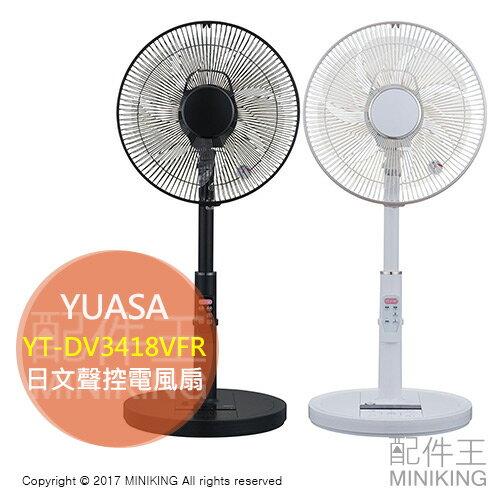 ~ 王~  YUASA YT~DV3418VFR 日文聲控電風扇 兩色 DC馬達 7枚扇葉