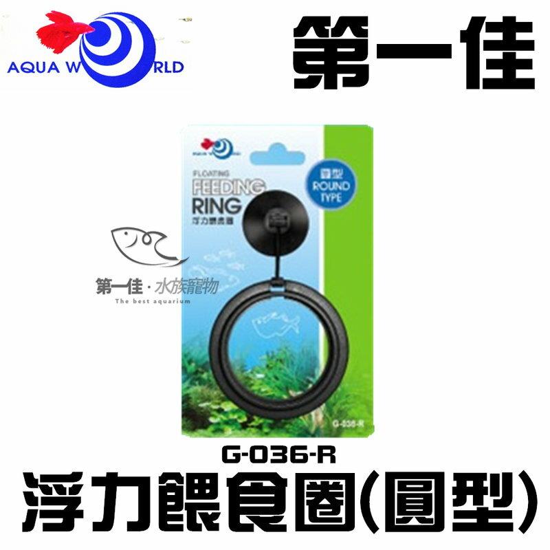 [第一佳 水族寵物] 水世界AQUA WORLD 浮力餵食圈(圓型) G-036-R