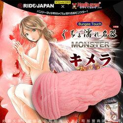 日本TH MagicEyes MONSTER 合成獸 奇美拉 絕頂快感 濕潤名器