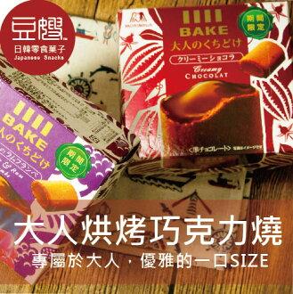 【即期特價】日本零食 森永巧克力 Bake 期間限定大人一口烘烤巧克力捲(原味/藍莓)