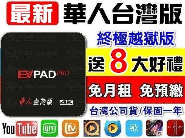 EVPAD華人台灣版ROOT越獄版機上盒電視盒(送8大好禮)|超越安博盒子4|華人台灣版|第四台|成人頻道|小米|非千尋|生日|聖誕節|免運【AF】