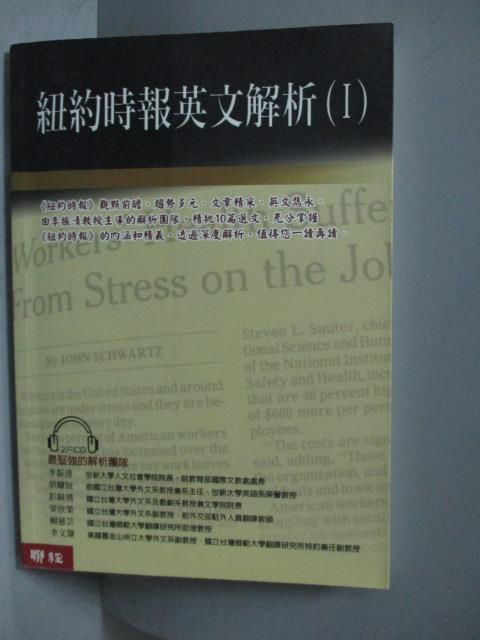 ~書寶 書T7/語言學習_NMU~紐約時報英文解析I_李振清