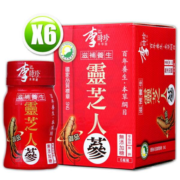 李時珍靈芝御品人蔘飲(50mlx12瓶/盒)x6