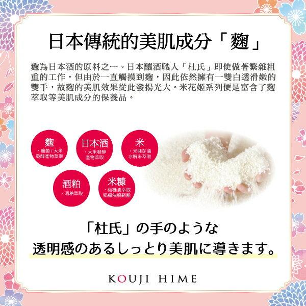 《日本製》米花姬 平衡離子櫻花卸妝水300ml+深層清潔泥櫻花洗顏乳100g 各1入 2