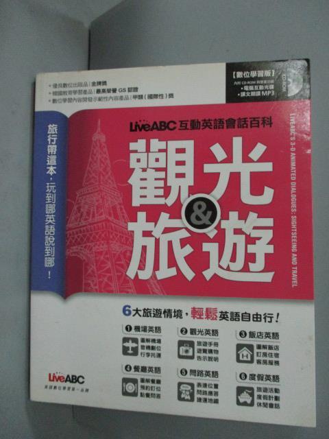 ~書寶 書T4/語言學習_YDH~LiveABC互動英語會話百科~觀光與旅遊_王琳詔_無光
