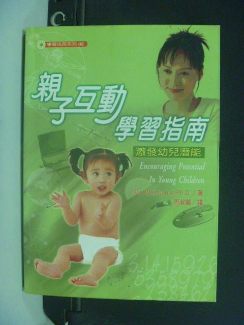 【書寶二手書T4/家庭_GJF】親子互動學習指南-激發幼兒潛能_周淑麗