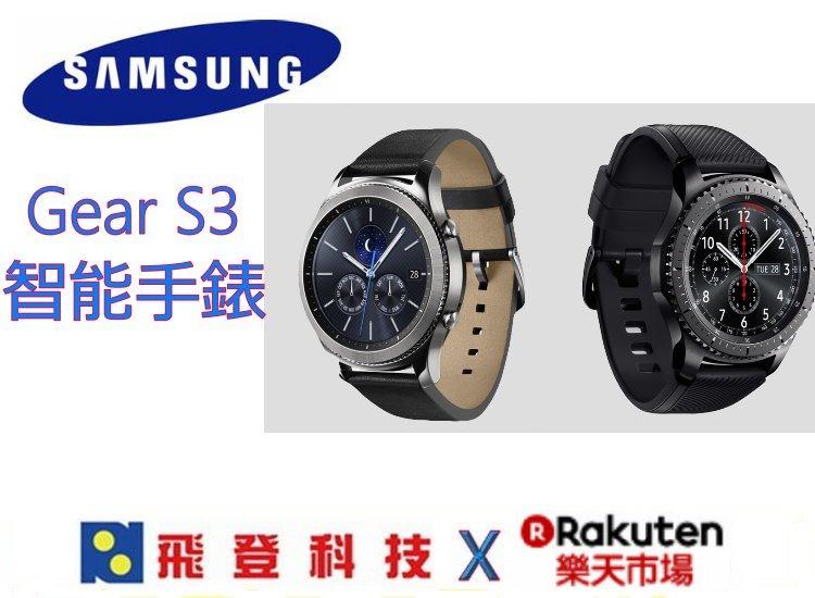 SAMSUNG 三星 GEAR S3 Classic/Frontier 智慧手環 加送錶帶 手錶 穿戴 智能手環 藍芽版