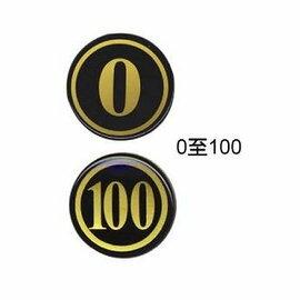 W.I.P NO.250 數字號碼牌(5cm) 0~100號