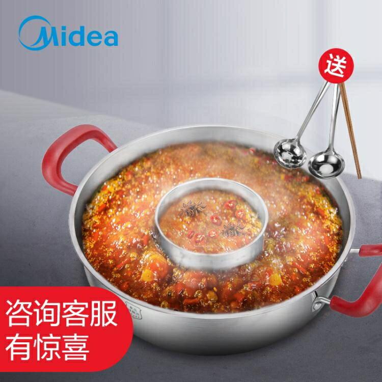不銹鋼火鍋鍋加厚鍋底電磁爐專用鴛鴦鍋盆家用涮鍋4-8人6Lyh