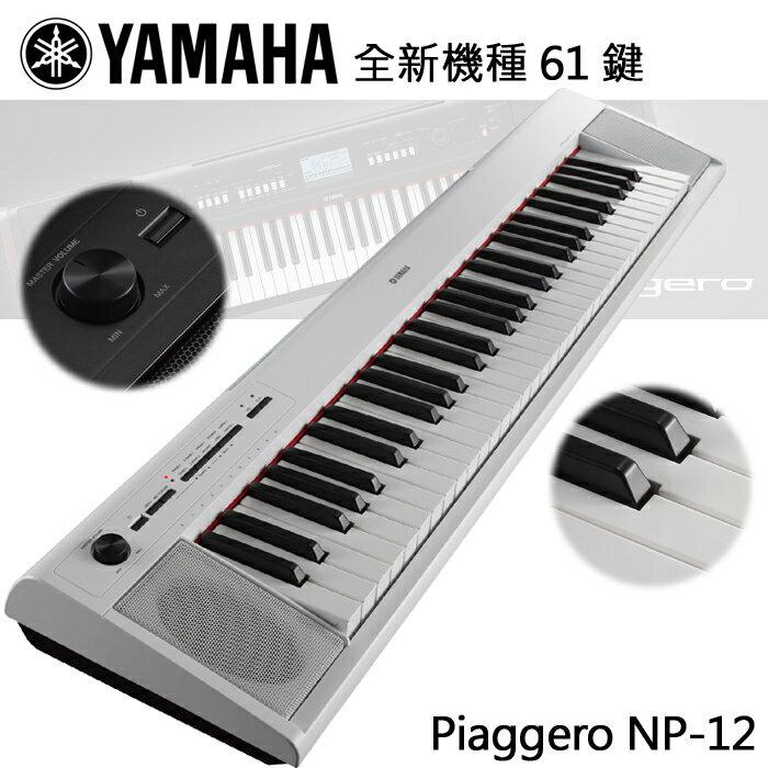 【非凡樂器】YAMAHA NP12 全新機種 61鍵電子琴/攜帶式/鋼琴觸鍵明亮音色