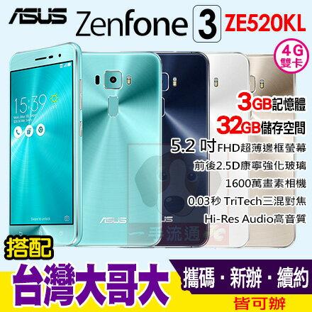 ASUS ZenFone 3 ZE520KL 3/32 攜碼台灣大哥大升級4G上網吃到飽月繳$689 手機1元