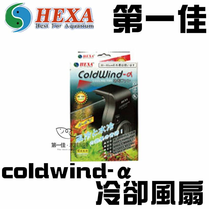 [第一佳水族寵物] 台灣海薩 HEXA〔coldwind-α〕冷卻風扇 特賣