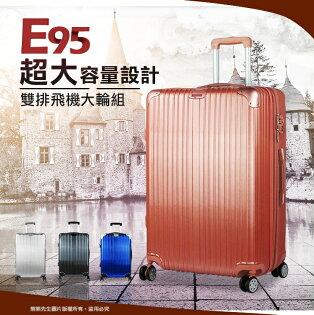 【五月最狂就是我!專區最低價】《熊熊先生》2018新款破盤飛機輪旅行箱行李箱E95霧面髮絲紋24吋可加大TSA海關鎖
