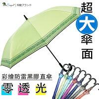 下雨天推薦雨靴/雨傘/雨衣推薦【雙龍牌】49吋彩繪防雷黑膠自動直傘-不透光玻璃纖維晴雨傘抗UV防風A6283