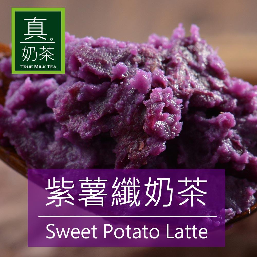 歐可茶葉 真奶茶 紫薯纖奶茶(10包 / 盒) - 限時優惠好康折扣