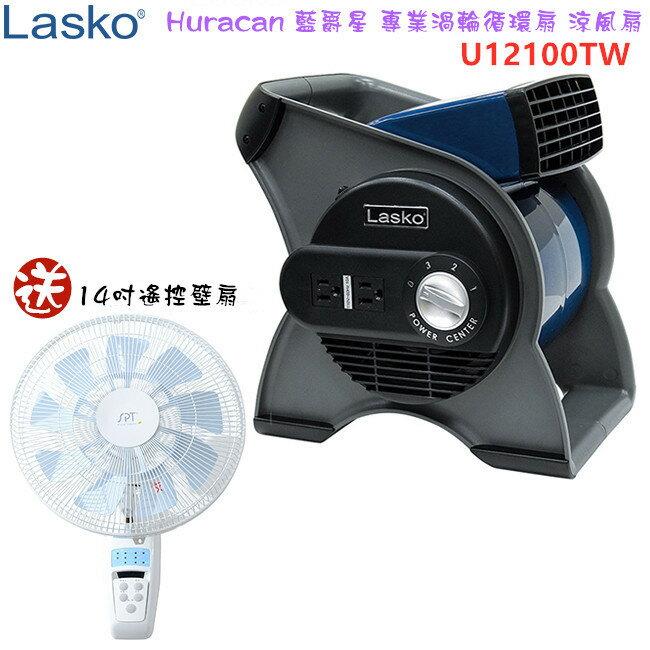 【買大送大贈14吋節能遙控壁扇】Lasko Huracan 樂司科藍爵星專業渦輪循環扇 涼風扇 U12100TW 風扇夏出清