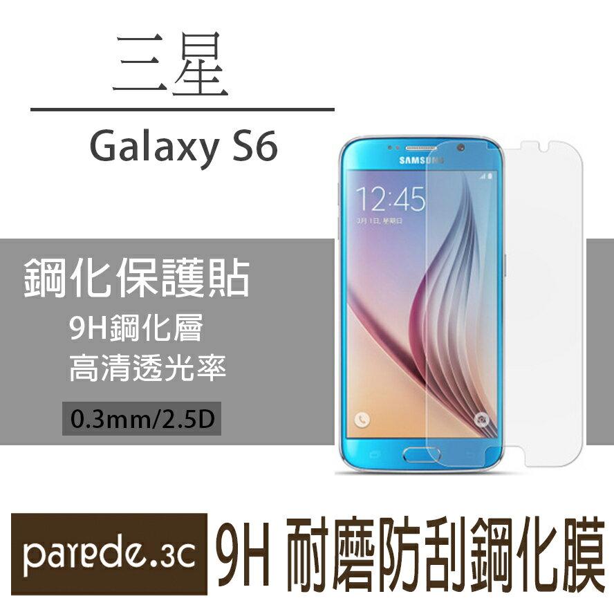 三星 Galaxy S6 9H鋼化玻璃膜 螢幕保護貼 貼膜 手機螢幕貼 保護貼【Parade.3C派瑞德】