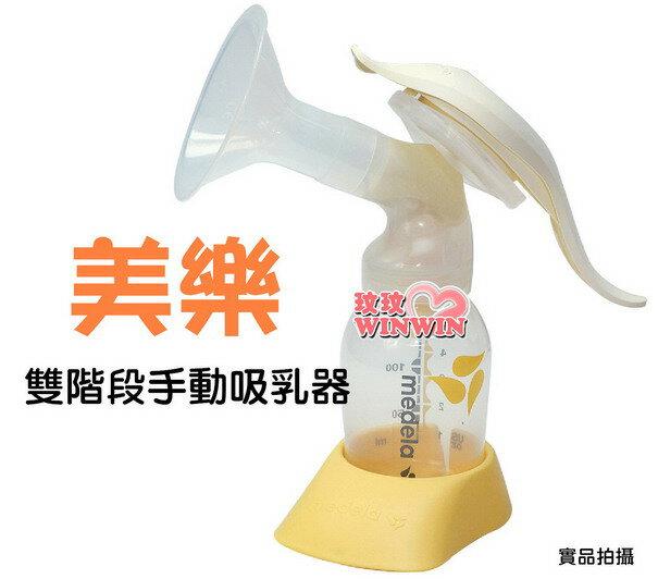 美樂雙階段手動吸乳器(M201) 瑞士原裝進口,門市經營,保證代理商公司貨