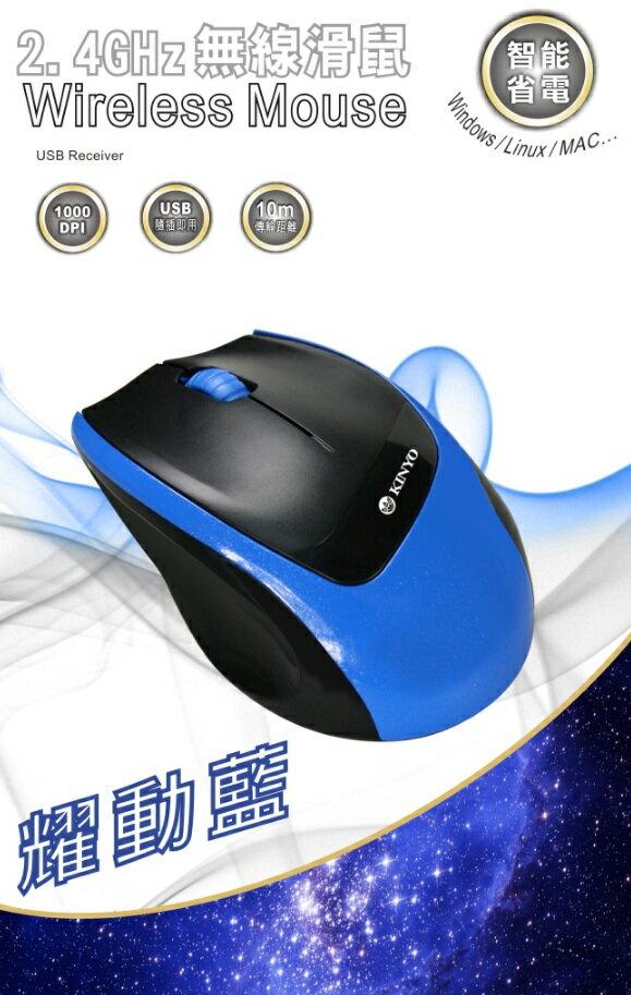 ❤含發票❤ 價❤~KINYO~2.4GHz無線滑鼠~❤桌上型電腦  筆記型電腦  鍵盤