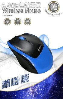 ❤含發票❤團購價❤【KINYO-2.4GHz無線滑鼠】❤桌上型電腦/筆記型電腦/鍵盤/滑鼠/USB/隨插即用/LOL/無線鍵盤/無線滑鼠❤