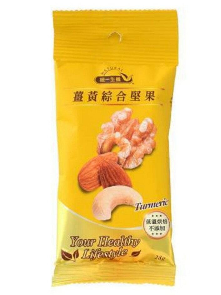 《統一生機》薑黃綜合堅果隨手包(28g/1包入)