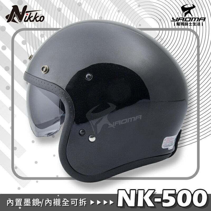 NIKKO安全帽 NK-500 黑色 亮面 素色 內置墨鏡 復古安全帽 內襯可拆 NK500 耀瑪騎士機車部品