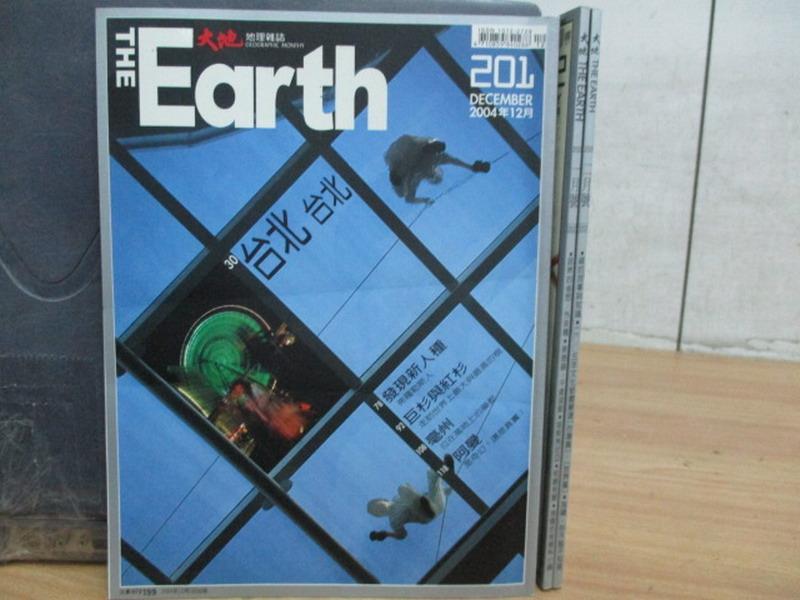 【書寶二手書T4/雜誌期刊_XDR】The earth大地_2004/12月~2005/2月間_共3本合售_台北台北等