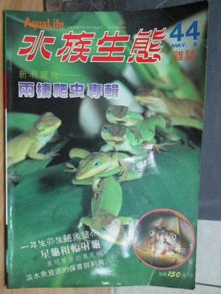 【書寶二手書T3/寵物_XDR】水族生態雜誌_44期_新潮動物-兩棲爬蟲專集等