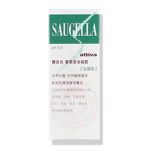 賽吉兒 SAUGELLA 菁萃潔浴凝露 (加強型100ml)【庫奇小舖】送試用包