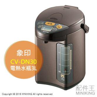 【配件王】代購 ZOJIRUSHI 象印 CV-DN30 優湯生 電熱水瓶 VE節能 五段保溫 3L 另 CV-TW30
