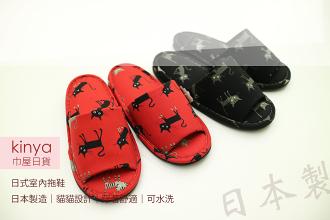 巾屋日货 日本制室内拖鞋 舒适好穿 可水洗