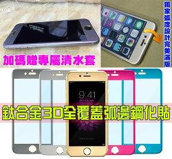 IPhone6 plus/i6+ iphone6s i6s 3D薄日本旭硝子9H鈦合金包覆全螢幕曲面膜弧邊滿版強化鋼化膜 玻璃保護貼 非imos