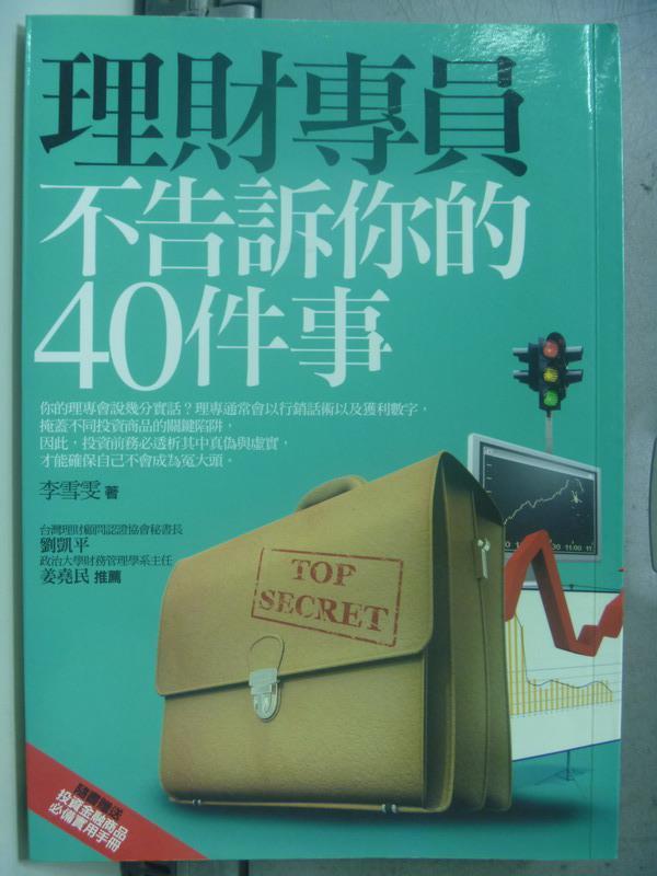 【書寶二手書T6/投資_HDR】理財專員不告訴你的40件事-新商周叢書_李雪雯