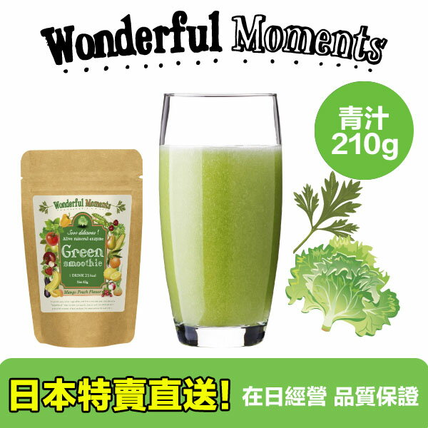 【海洋傳奇】日本 Wonderful smoothie 蔬果酵素 膠原蛋白粉 青汁 210g