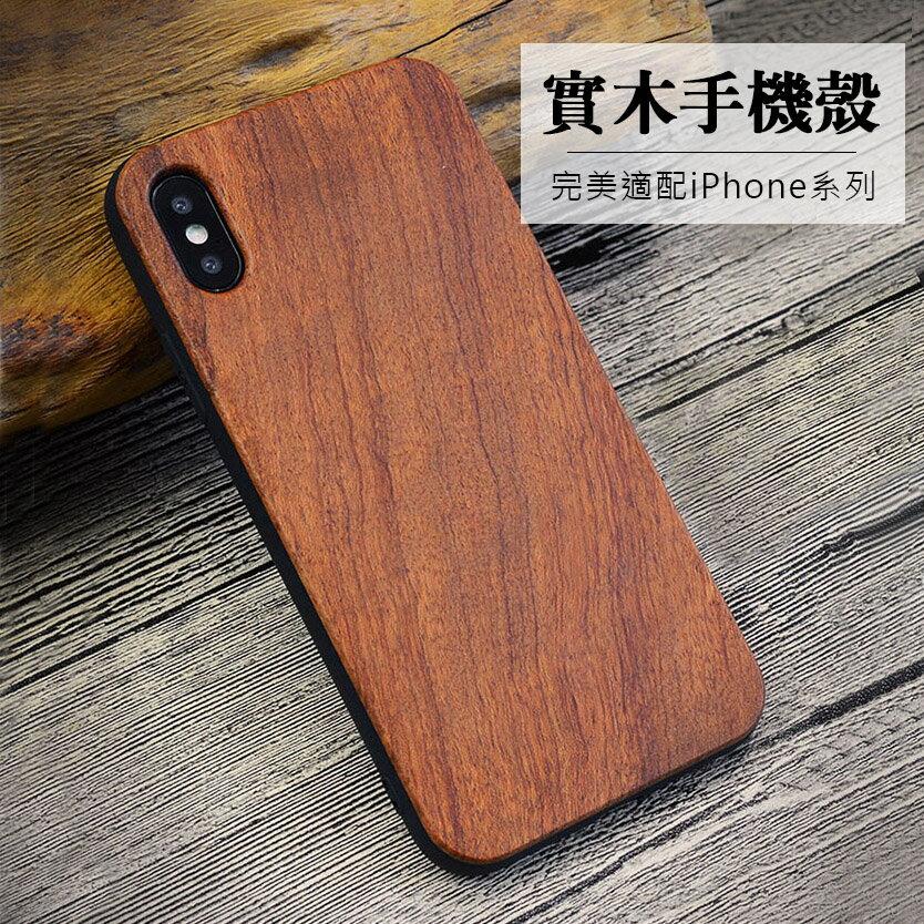 iPhoneX iPhone7/8 iPhone7/8 Plus 實木手機殼 全包邊保護殼 保護套 背蓋 天然原木 TPU木質殼