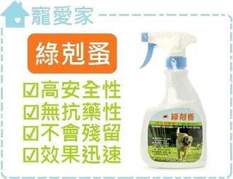 ☆寵愛家☆綠剋蚤250ml,天然驅蚤除蝨噴液,犬貓小動物適用