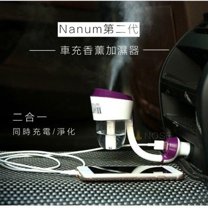 二合一車用同時充電 負離子加濕香薰機 水氧機 加濕器 精油 芳香 除臭 充電 雙孔 熱銷 新款 紫/黑/白