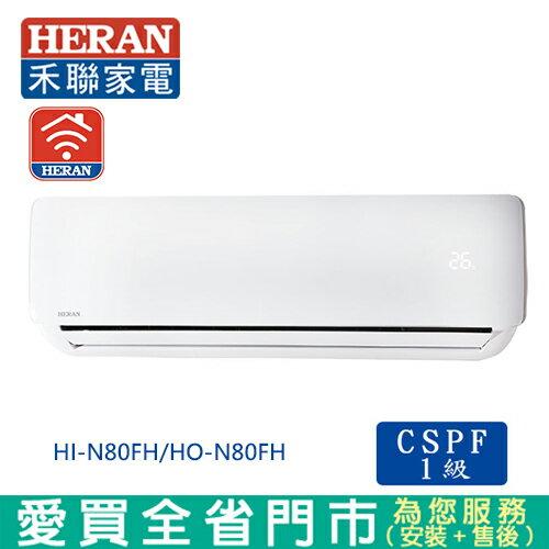 HERAN禾聯15-17坪HI-N80FH/HO-N80FH雲端變頻冷暖空調_含配送+安裝【愛買】