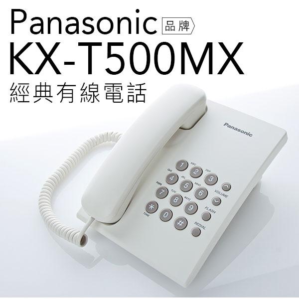 Panasonic 國際牌 KX-TS500 MX 有線電話(黑/白)