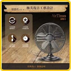 【美國 Lasko】AirTimes 泰晤士 R12210TW 復古靜音風扇