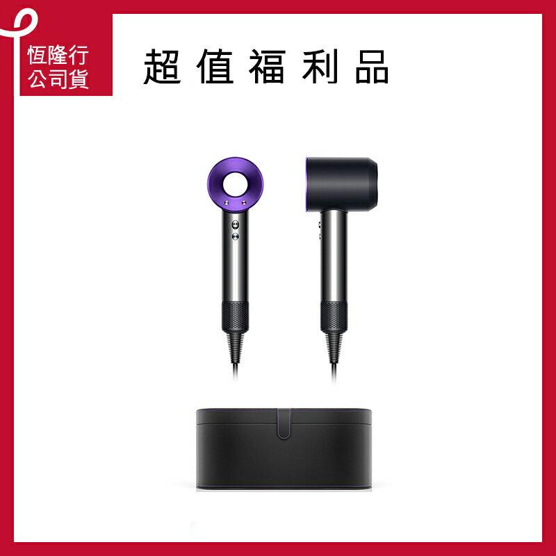 Dyson Supersonic™ 吹風機 限量紫黑盒裝版 限量福利品