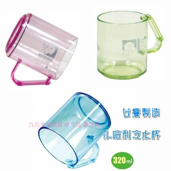 【九元生活百貨】佳斯捷 7220 小哈利冷水杯 杯子