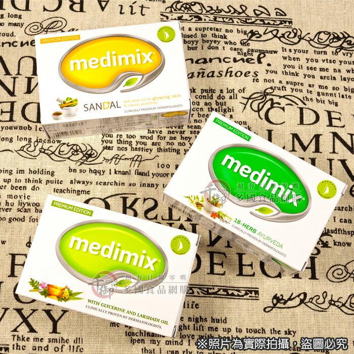 印度MEDIMIX皇室美肌皂 3種可選 香皂 國內外銷版依現貨出貨[ID890401]千御國際 0