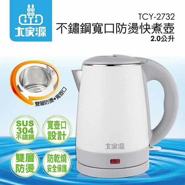 【威利家電】【分期0利率+免運】大家源2.0L304不鏽鋼寬口雙層防燙快煮壺電水壺TCY-2732