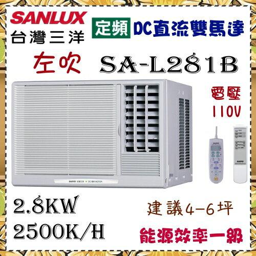 CSPF更省電【三洋冷氣】 110V 4-6坪超廣角左吹2.8kw窗型冷氣《SA-L281FE》全機3年,壓縮機10年保固 省電1級