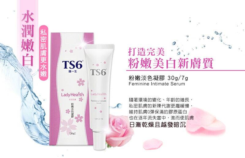 美生藥局|【TS6護一生】 粉嫩淡色凝膠 30g