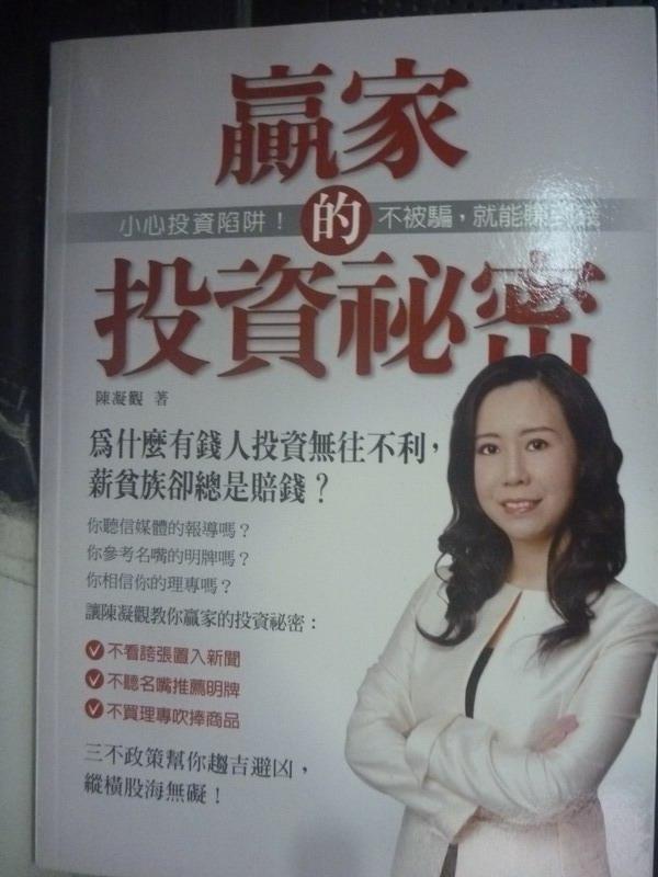 【書寶二手書T3/投資_JBL】贏家的投資祕密_陳凝觀
