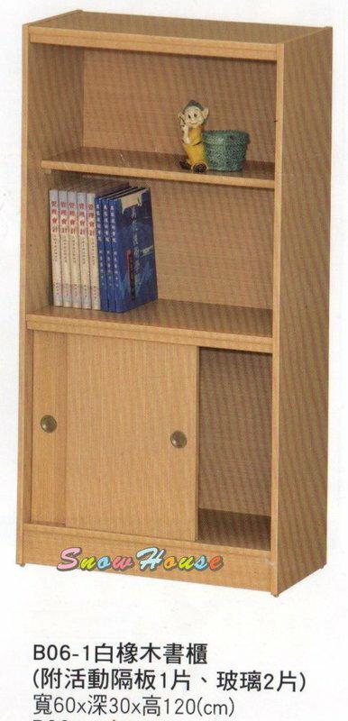 ╭☆雪之屋居家生活館☆╯AA556-08 B06-1白橡木書櫃/置物櫃/收納櫃(附活動隔板1片、玻璃2片)